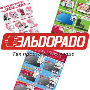 Ельдорадо білгород офіційний сайт